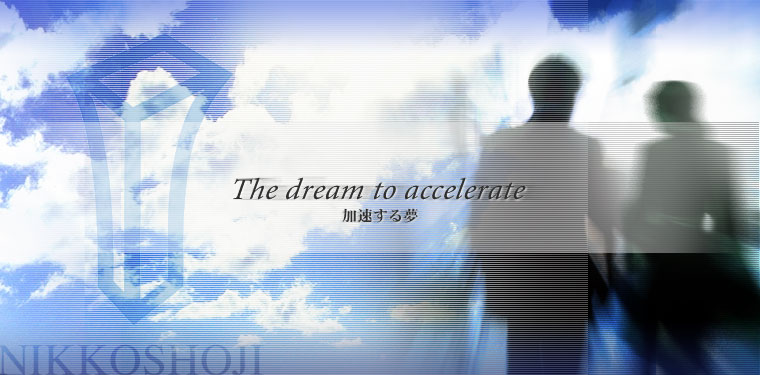 The dream to accelerate 加速する夢